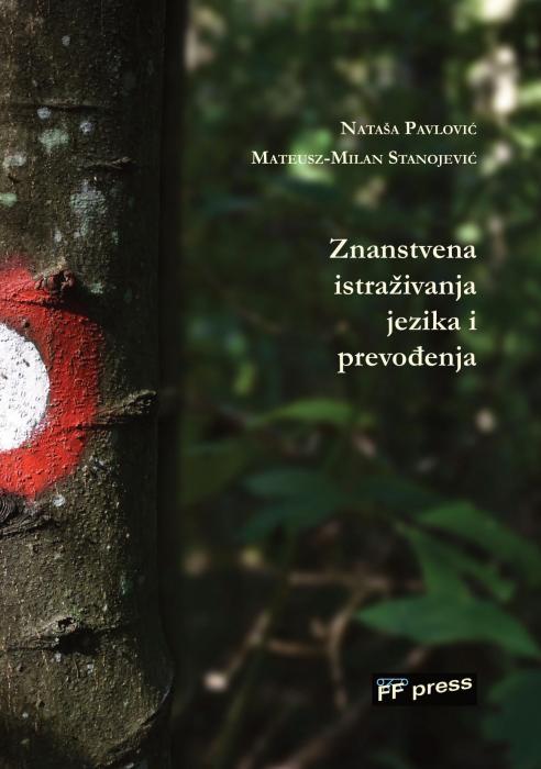 Korice Znanstvena istraživanja jezika i prevođenja