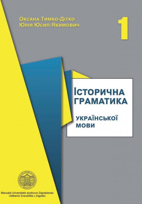 Korice Historijska gramatika ukrajinskog jezika = Iсторична граматика української мови. 1