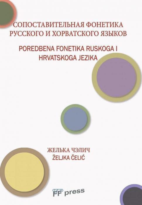Korice Сопоставительная фонетика русского и хорватского языков = Poredbena fonetika ruskoga i hrvatskoga jezika