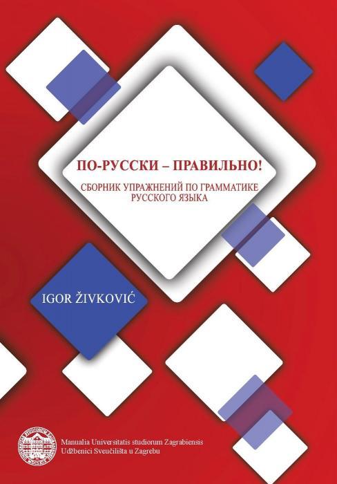 Korice По-русски - правильно! Сборник упражнений по грамматике русского языка